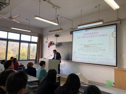 Professor Zhao Yongsheng gave a lecture on French stu...
